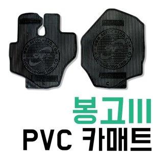 봉고3 PVC 자동차 카매트 자동차용품 발매트