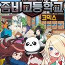 (겜툰) 좀비고등학교 코믹스 1-14권 (전14권)