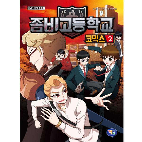 (겜툰) 좀비고등학교 코믹스 2권