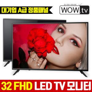 WOWTV 32인치 81cm FHD LED TV  모니터 무결점 보장