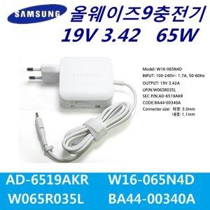웨이즈 노트북9 AD-6519AKR 19V3.42A W16-065N4D