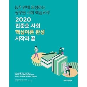 2020 민준호 사회 핵심이론 완성 - 시작과 끝 / 6주 만에 완성하는 공무원 사회 핵심