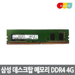 데스크탑 메모리 DDR4 4G PC4-2400T 19200 단면 램