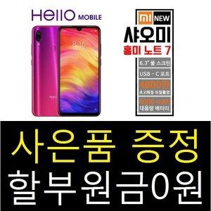 홍미노트7 할부원금0원 가성비갑 사은품증정