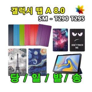 갤럭시탭A 8.0 2019 SM-T290 SM-T295 스마트 케이스