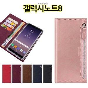 당근몰  Bestie 갤럭시노트8 케이스 N950 지퍼 카드