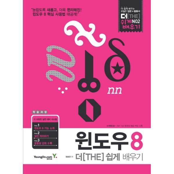 영진닷컴 윈도우 8 더 쉽게 배우기(CD1장포함)(더 쉽게 배우기 2)