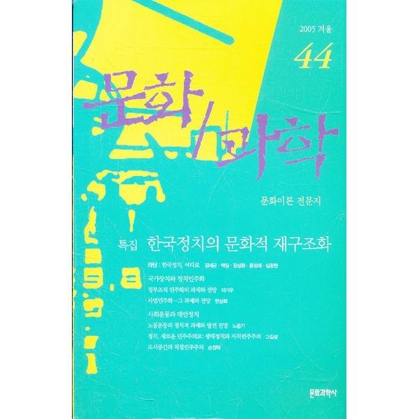 문화과학사 문화 과학 44 (2005년 겨울) - 한국정치의 문화적 재구조화