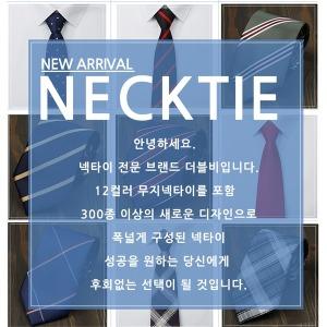 최신트렌드 265종 넥타이 자동 수동 7cm 8cm 패션단체