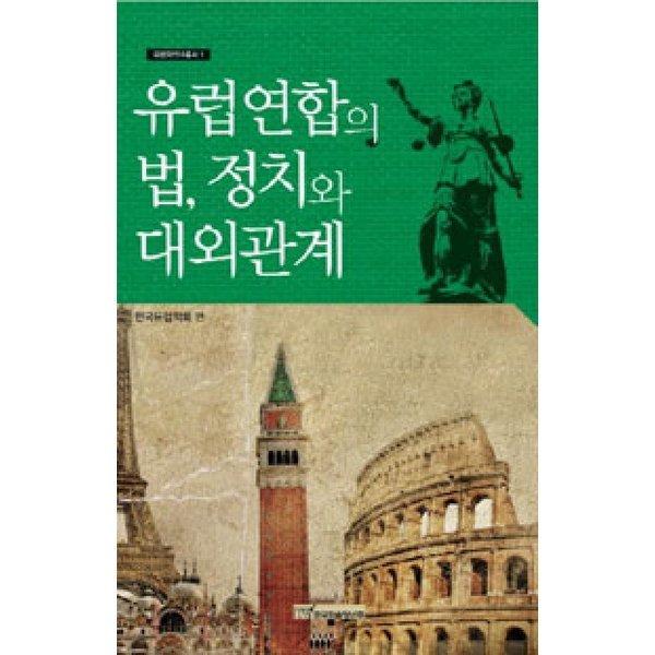 유럽연합의 법 정치와 대외관계  한국학술정보   한국유럽학회  유럽학연구총서 1