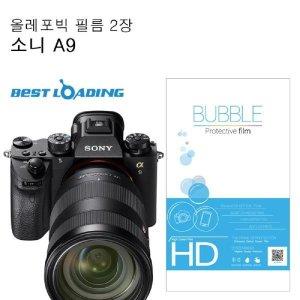 버블 LCD 올레포빅 2장 소니 A9 보호필름 액정필름 카