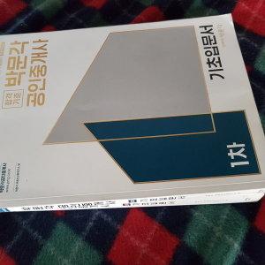 2018 공인중개사 1.2차 기초입문서 2권/박문각.2017