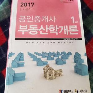 2017공인중개사 1차 부동산학개론/북파일.2017
