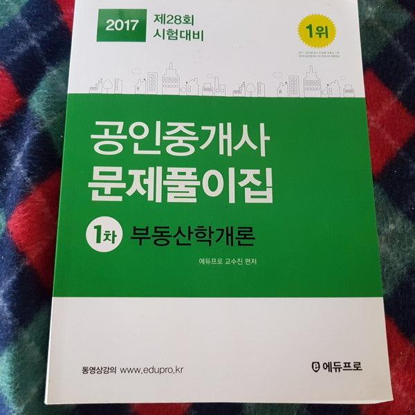 2017공인중개사 부동산학개론 문제풀이/에듀프로.2017