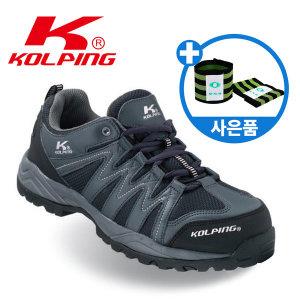 사은품+ 콜핑 안전화 KPS-430 그레이 작업화