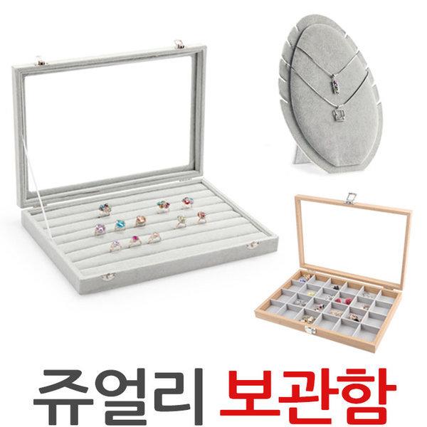 보석보관함/쥬얼리보관함/고급벨벳/반지보관함/귀걸이