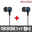 아이리버 이어폰 이어셋 BHC-170 블루+블루 1+1