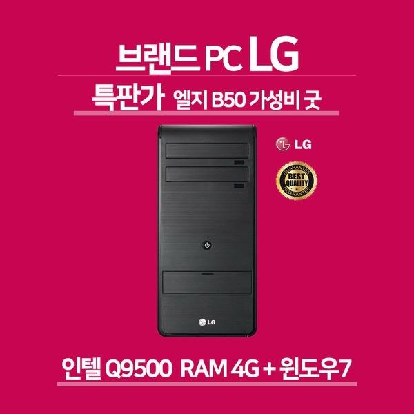 LG B50 Q9500 4G 윈7 고급형 홈앤오피스 PC