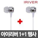 아이리버 이어폰 이어셋 BHC-170 화이트+화이트 1+1