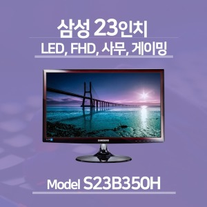 삼성 23인치 FHD LED 리퍼급 모니터 HDMI(S23B350H)