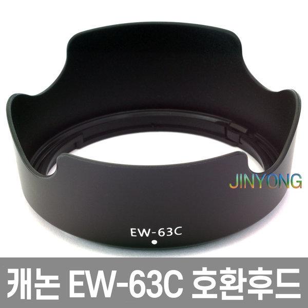 캐논EW-63C 호환렌즈후드