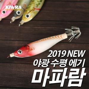 쭈꾸미에기 야광수평에기 마파람/갑오징어 문어애기