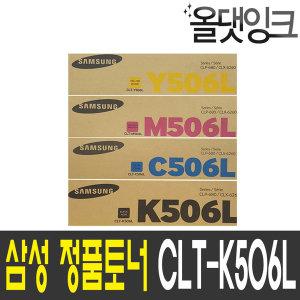 삼성토너 CLT-K506L CLP 680 DW CLX 6260 FD FW ND FR