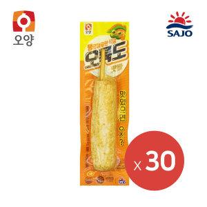 사조 오륙도 맛바 70g 30팩 /휴게소/편의점/핫바