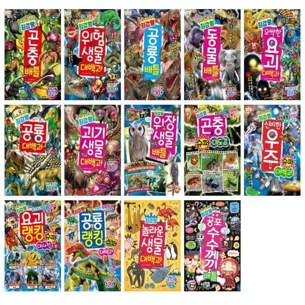 과학 학습 도감 최강왕 배틀 시리즈 세트(전14권)