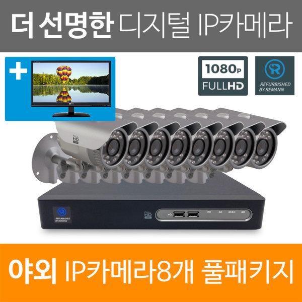 (모니터 포함) 야외용 8대 210만화소 IP카메라 풀세트