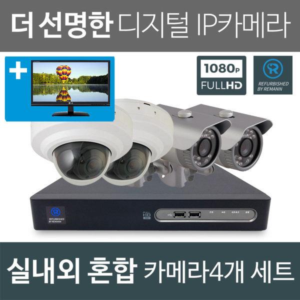 (모니터 포함) 실내야외 혼합 4대 210만 CCTV 풀세트