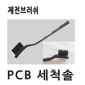 제전브러쉬 세척솔 제전솔  PCB세척 정전기방지