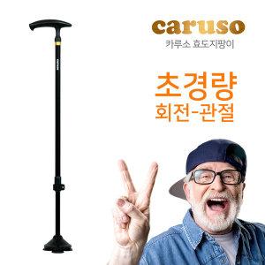 카루소 C910 노인지팡이 효도지팡이 보행보조기 선물