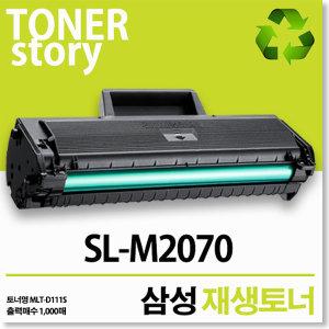 삼성 SL-M2070 호환 재생토너(신형)