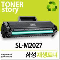 삼성 SL-M2027 호환 재생토너(신형)