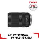 캐논총판 캐논 정품 RF 24-240mm F4-6.3 IS USM 렌즈