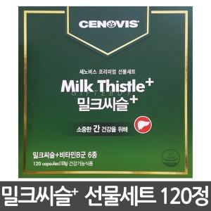 밀크씨슬+ 120정/4개월분/간건강/실리마린/비타민