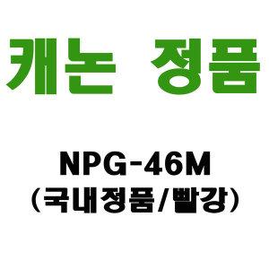 캐논 정품 NPG-46M(빨강) 국내정품/최신상품/당일발송