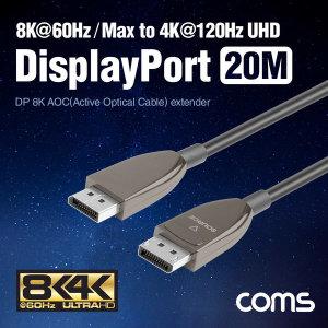 디스플레이 포트 DP 광 케이블 20M/8K 60Hz 4K 120Hz