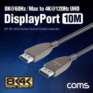 디스플레이 포트 DP 광 케이블 10M/8K 60Hz 4K 120Hz