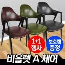 1+1 비올렛A-카페의자/식탁의자/철제의자/인테리어