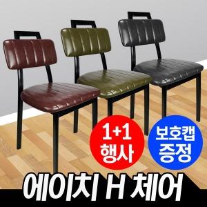 1+1 H의자 카페의자/식탁의자/철제의자/인테리어의자