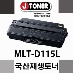대용량/삼성 흑백 SL-M2670FN 재생토너