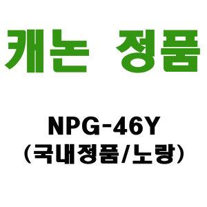 캐논 정품 NPG-46Y(노랑) 국내정품/신상품/당일발송