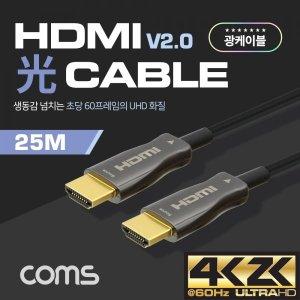 CB496 HDMI 2.0 리피터 광 케이블 25M 4K2K60Hz 지원