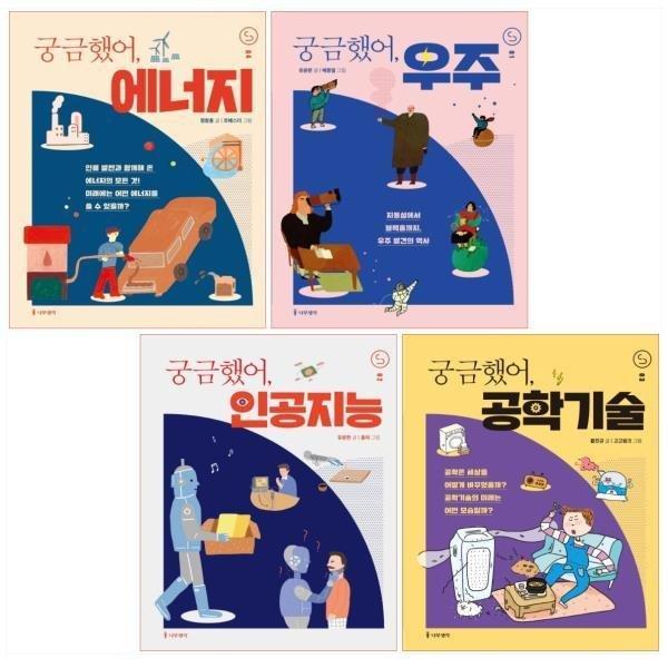 사이언스 틴스 1-4권 세트(전4권)