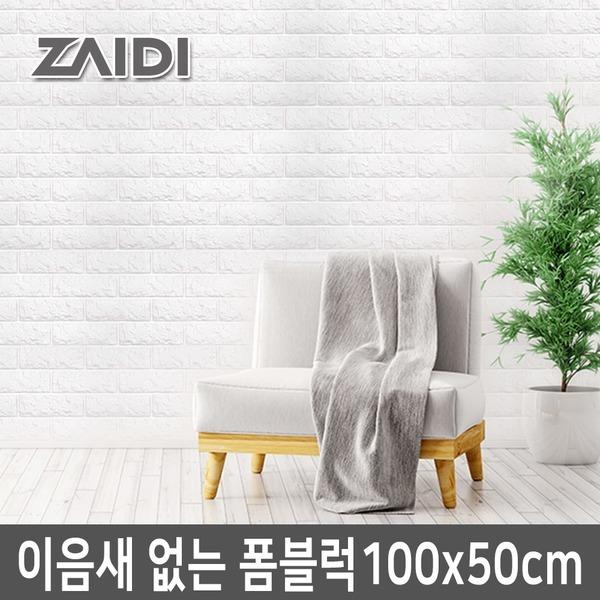 폼블럭100X50cm/KC인증/시트지/벽지/자이디/이음새無