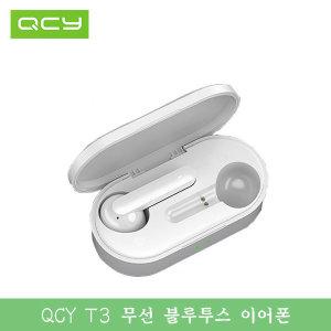 QCY-T3 무선 블루투스 5.0 이어폰 최신형 화이트