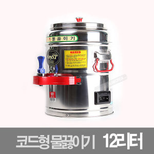 한양금속 코드형 12호 업소용 자동 전기 물끓이기