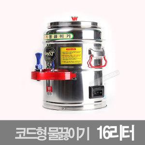한양금속 코드형 16호 업소용 자동 전기 물끓이기